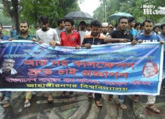 JU students denounce death threat on quota reformists' leaders