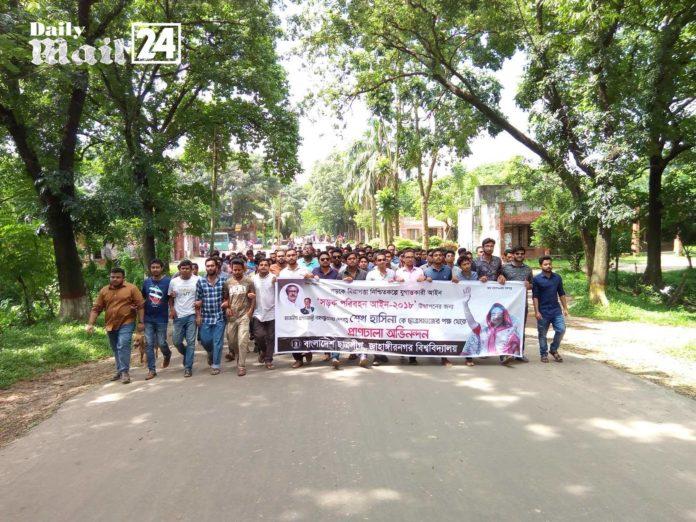 JU BCL brought out a joyous procession