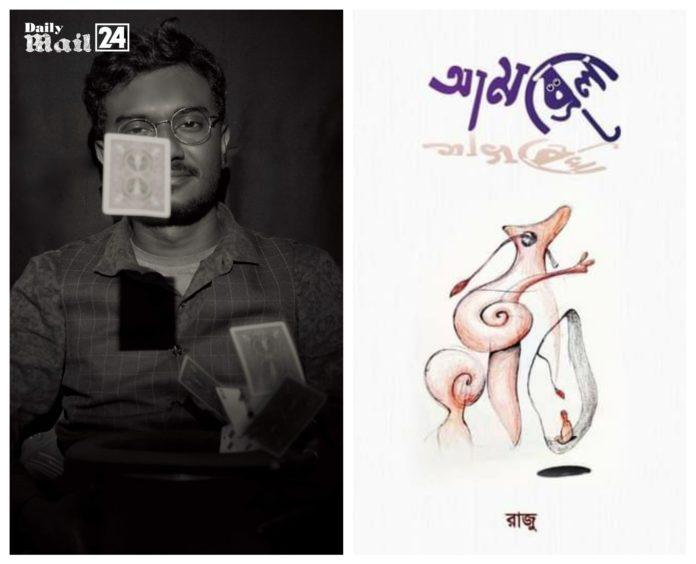 Magician Raju's first publication 'Umbrella'